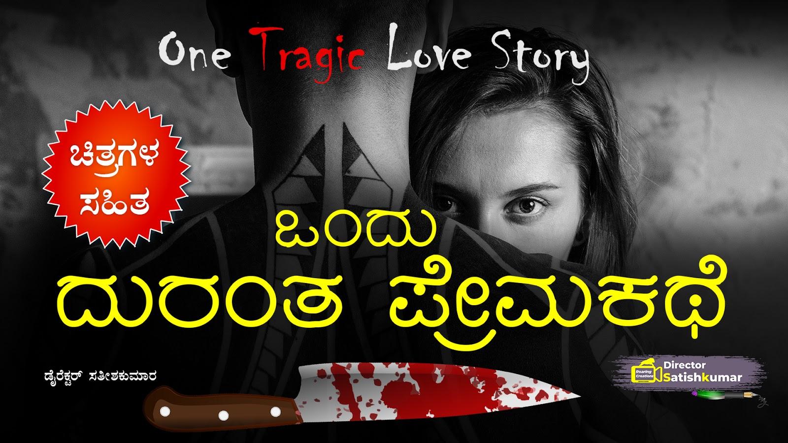 ಒಂದು ದುರಂತ ಪ್ರೇಮಕಥೆ  - Kannada Tragic Love Story - ಕನ್ನಡ ಕಥೆ ಪುಸ್ತಕಗಳು - Kannada Story Books -  E Books Kannada - Kannada Books
