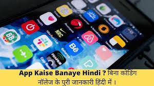 App Kaise Banaye Hindi