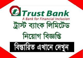 Job Circular -Mutual Trust Bank Limited 2019