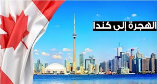 طرق الهجرة الى كندا