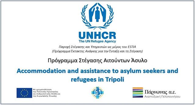 Πρόγραμμα στέγασης προσφύγων της Ύπατης Αρμοστείας του ΟΗΕ στην Τρίπολη!