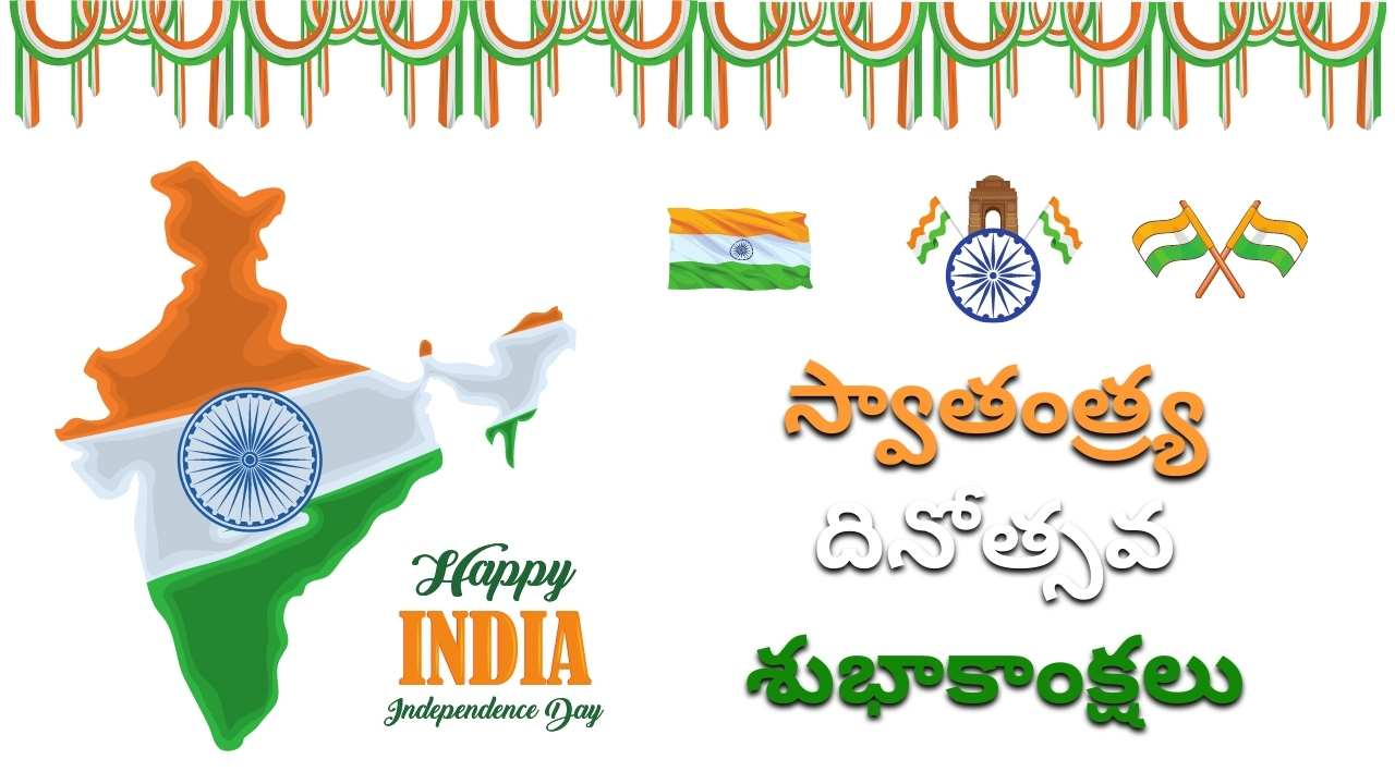 Independence Day Quotes Telugu, Wishes 15 August 2021