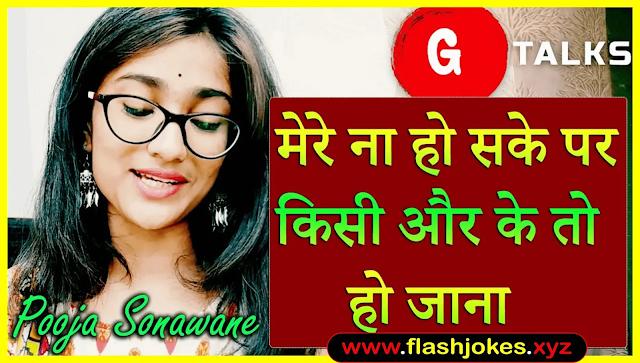 Mere Na Ho Sake Par Kisi Aur Ke Ho Jana | Pooja Sonawane | Poetry