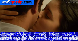 dinakshi-priyasad kissing