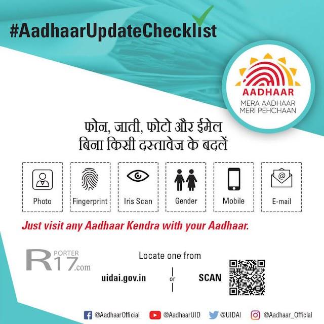 Adhaar Card Update : Online Update Adhaar Card Details