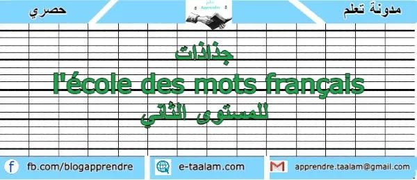 جذاذات l'école des mots français للمستوى الثاني ابتدائي