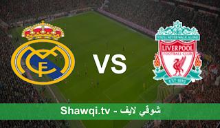 مشاهدة مباراة ليفربول وريال مدريد اليوم بتاريخ 13-04-2021 في دوري أبطال أوروبا
