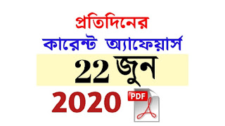 22nd June Current Affairs in Bengali pdf