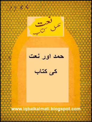 Urdu Naat Sharif And Hamd