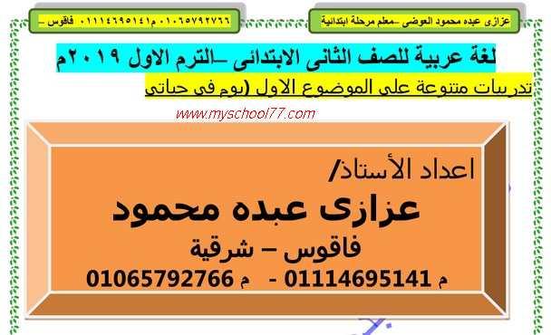 تدريبات المحور الاول لغة عربية للصف الثانى الابتدائى ترم أول 2020  أ. عزازى عبده