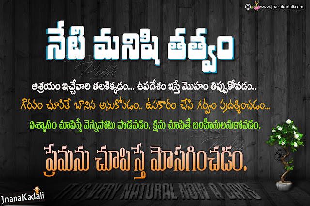 telgu messages on life, life satisfying quotes on humanity, whats app status quotes in telugu