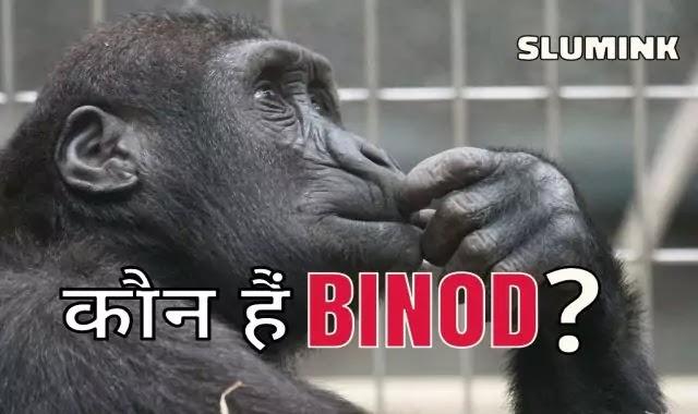 कौन है BINOD? क्यों viral हो रहा है? जाने क्या है कारन who is binod?