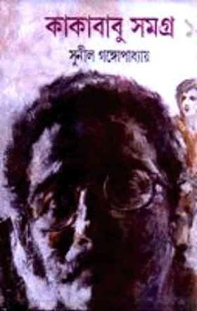 কাকাবাবু সমগ্র ১ - সুনীল গঙ্গোপাধ্যায় Kakababu Samogro 1 by Sunil Gangopadhyay