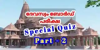 Devaswom Board Exams Questions ദേവസ്വം ബോർഡ് വിവിധ പരീക്ഷകൾ