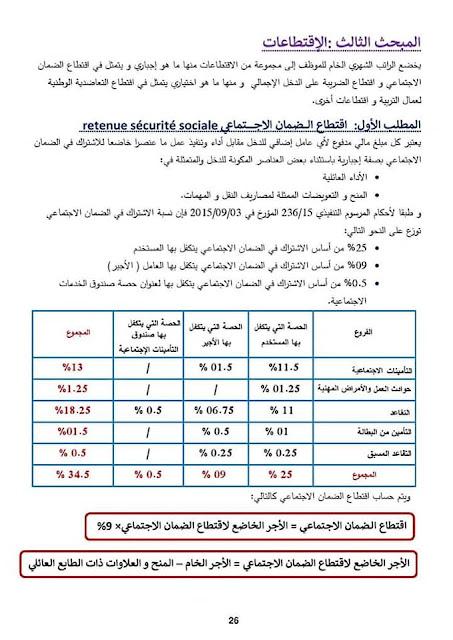 الرواتب قطاع التربية بلام ياسين 26.jpg