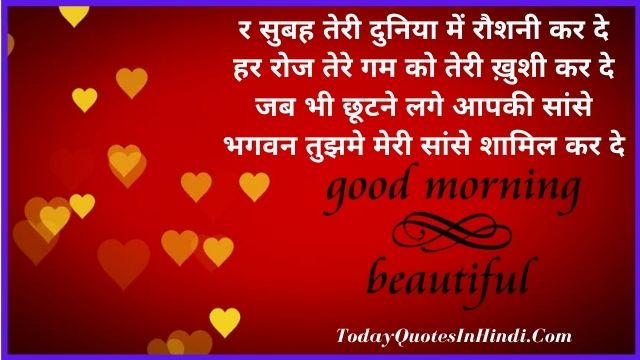 good morning wallpaper with quotes in hindi, latest good morning quotes in hindi