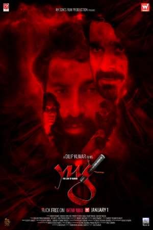 Download Yug the law of karma (2021) Hindi Movie 480p   720p   1080p WEB-DL 250MB   700MB