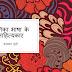 अंगिका केरऽ लेखक आरो कवि : Angika Litterateur | Angika Sahityakar