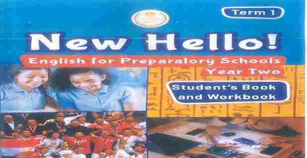 كتاب اللغه الانجليزيه New Hello للصف الثانى الاعدادى ترم اول 2021
