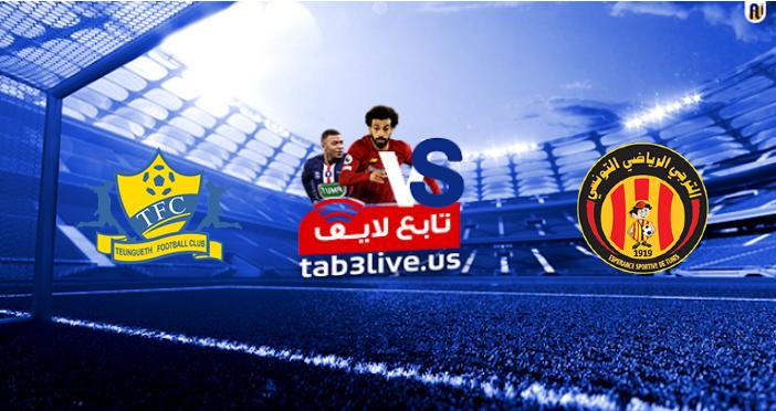 نتيجة مباراة الترجي التونسي وتونغيث اليوم 2021/02/13 دوري أبطال أفريقيا