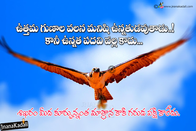 best life quotes in telugu, life importance messages hd wallpapers, online telugu life winning sayings