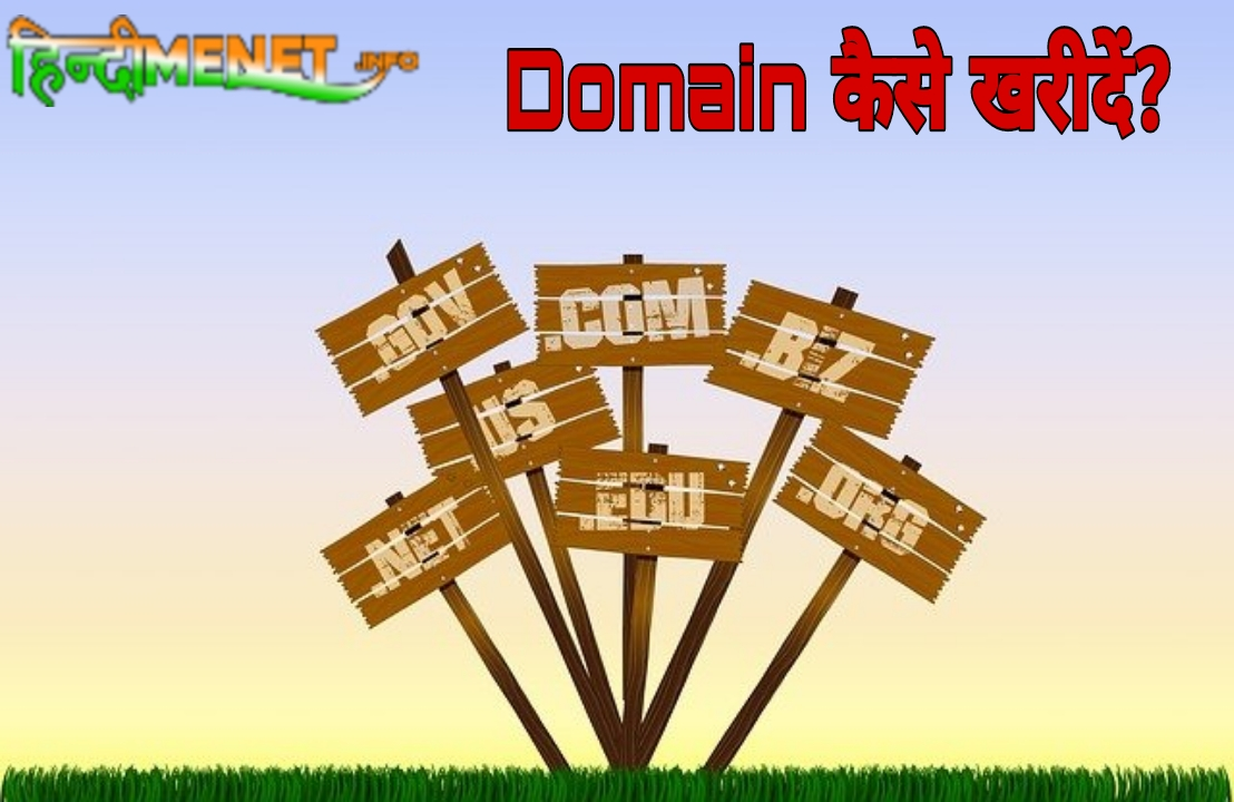 Domain Kaise Kharide Step By Step Guide In Hindi
