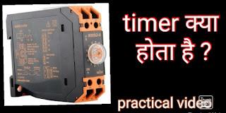 Timer क्या होता है