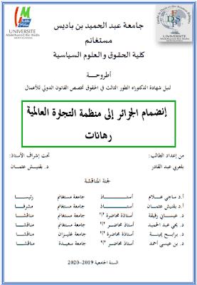 أطروحة دكتوراه: إنضمام الجزائر إلى منظمة التجارة العالمية رهانات PDF