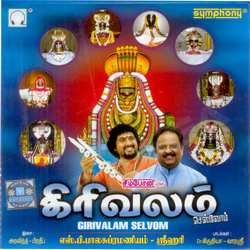 Tiruvannamalai girivalam songs