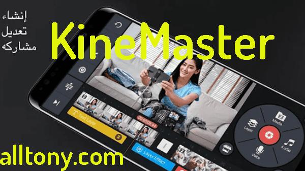 شرح تطبيق Kine Master لعمل مونتاج احترافي وصناعة الأفلام للاندرويد