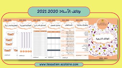 الوثائق التربوية للأستاذ بحلة مهنية رائعة للموسم الدراسي 2020-2021