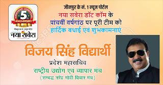 *#5thAnniversary : राष्ट्रीय उद्योग व्यापार मंच के प्रदेश महासचिव विजय सिंह विद्यार्थी की तरफ से जौनपुर के नं. 1 न्यूज पोर्टल नया सबेरा डॉट कॉम की 5वीं वर्षगांठ पर पूरी टीम को हार्दिक शुभकामनाएं*