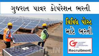 gujarat power corporation limited recruitment 2019