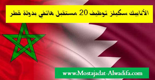 الأنابيك سكيلز توظيف 20 مستقبل هاتفي بدولة قطر. آخر أجل هو 30 نونبر 2016