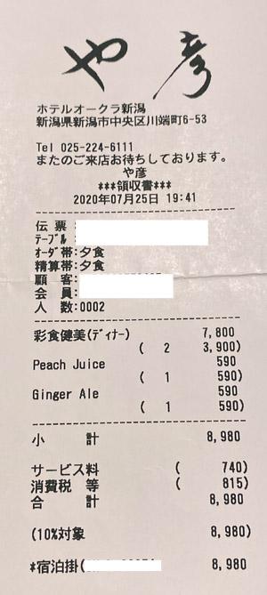 ホテルオークラ新潟 和食 や彦 2020/7/25 飲食のレシート