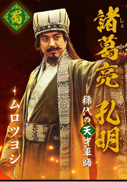 ขงเบ้ง (Tsuyoshi Muro)