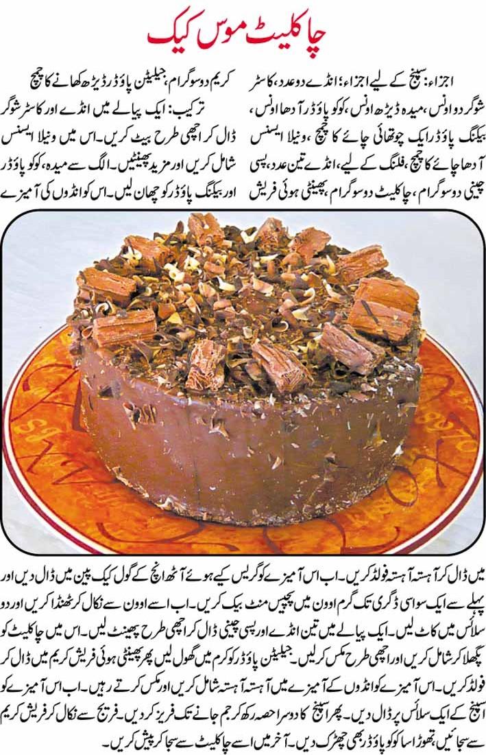 Chocolate Mousse Cake Recipe In Urdu Apna Food