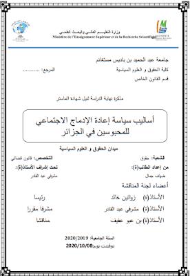 مذكرة ماستر: أساليب سياسة إعادة الإدماج الاجتماعي للمحبوسين في الجزائر PDF