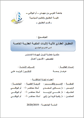 مذكرة ماستر: التحقيق العقاري كآلية لإثبات الملكية العقارية الخاصة في التشريع الجزائري PDF