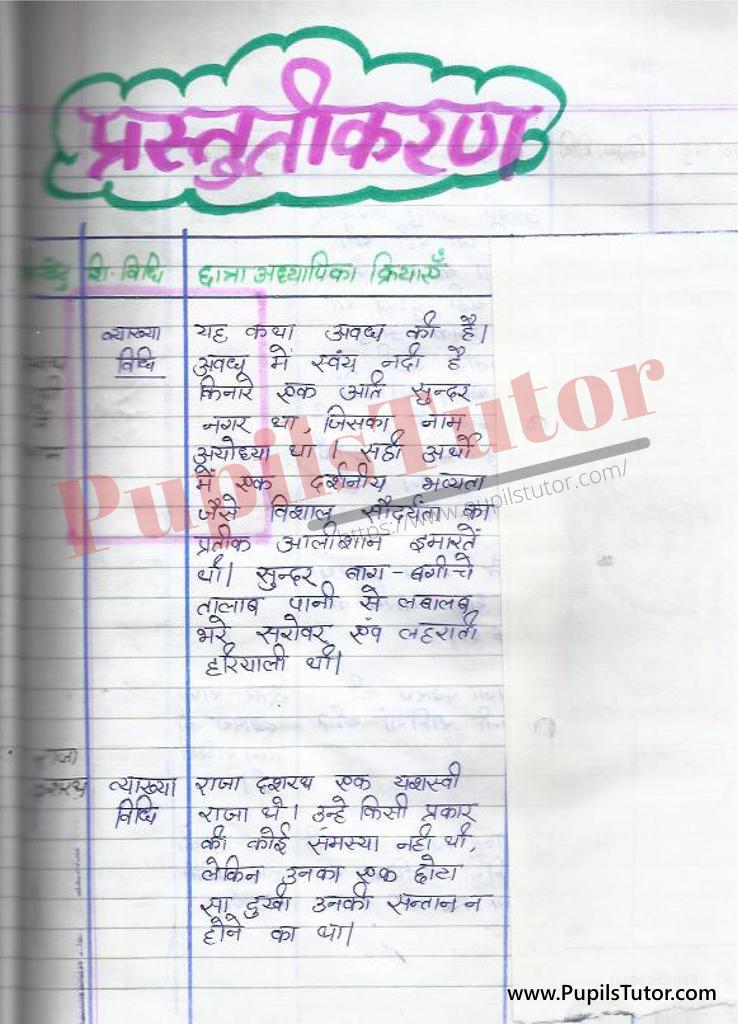 Hindi ki Mega Teaching Aur Real School Teaching and Practice Path Yojana on Awadhpuri Me Ram kaksha 6 se 12 tak  k liye