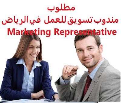 مطلوب مندوب تسويق للعمل في الرياض Marketing Representative   للعمل في الرياض  Marketing representative is required to work in Riyadh   To work in Riyadh