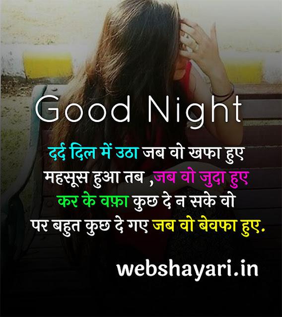 good night status image for instagram sad good night pics