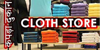 kuchinda cloth store name and location