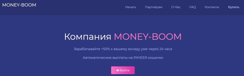 Мошеннический сайт money-boom.space – Отзывы, развод, платит или лохотрон?