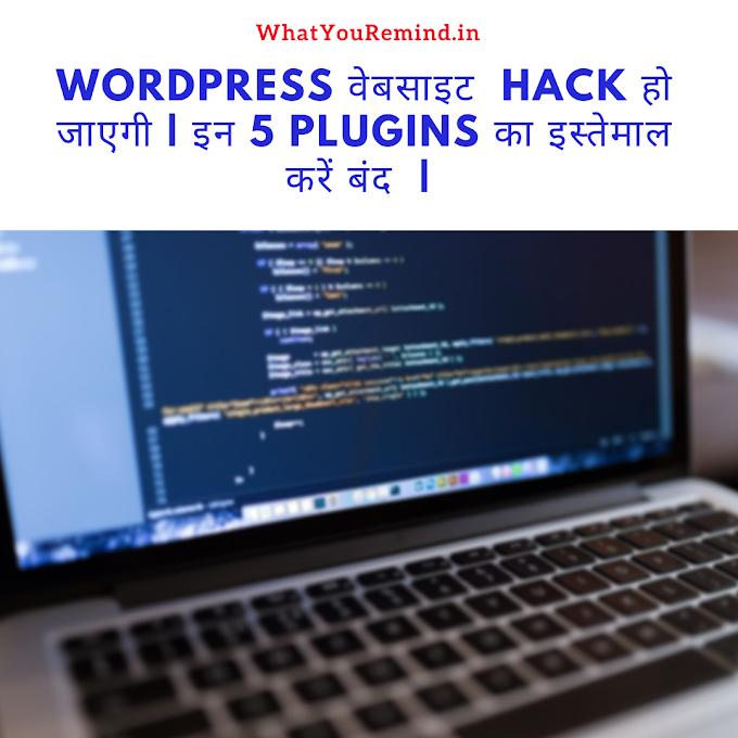 Wordpress के इन 5 Popular Plugins को है Hack होने का खतरा |