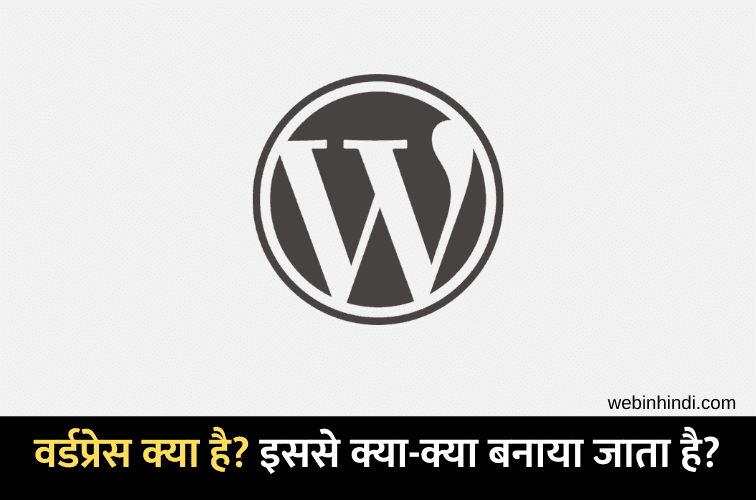wordpress-kya-hai