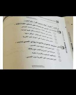 صور يقال انها تسريب لامتحان اللغة العربية الثانوية العامة أدبى