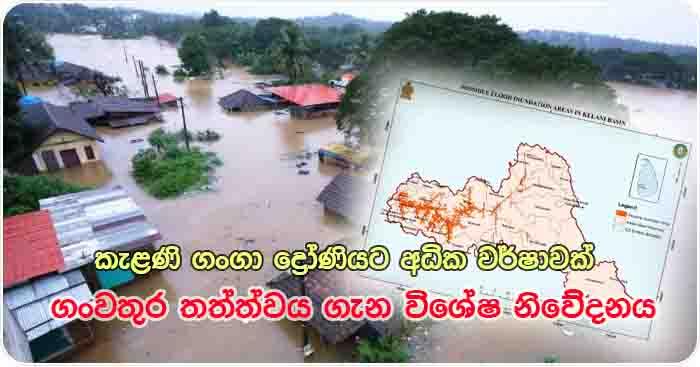 kelani river flood warning