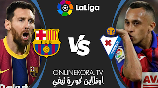 مشاهدة مباراة برشلونة وإيبار بث مباشر اليوم 22-05-2021 في الدوري الإسباني