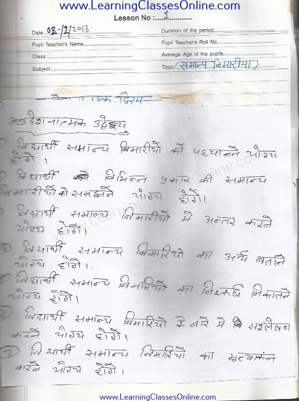 गृह विज्ञान पाठ योजना कक्षा 10 ( सामान्य बीमारिया) Discussion Lesson Plan in Hindi free download pdf